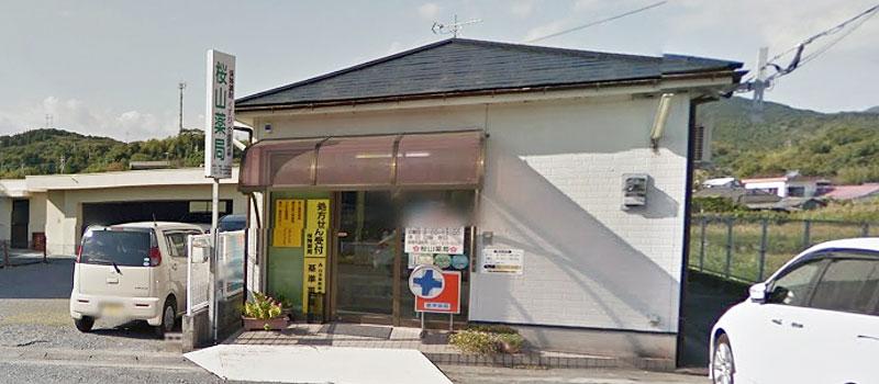tenpo_sakurayama