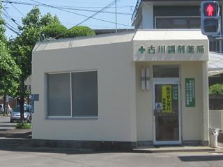 古川調剤薬局