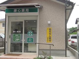 康心薬局 福岡