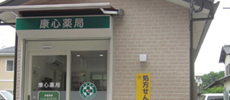 康心薬局福岡